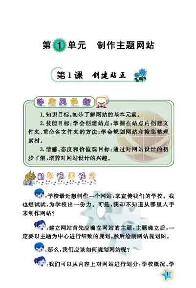 小学信息技术练习与操作手册(五年级下册)(青岛版)