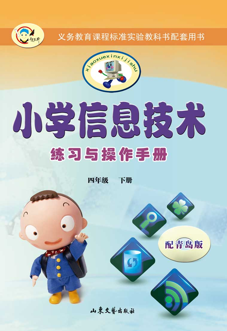 小学信息技术练习与操作手册(四年级下册)(青岛版)