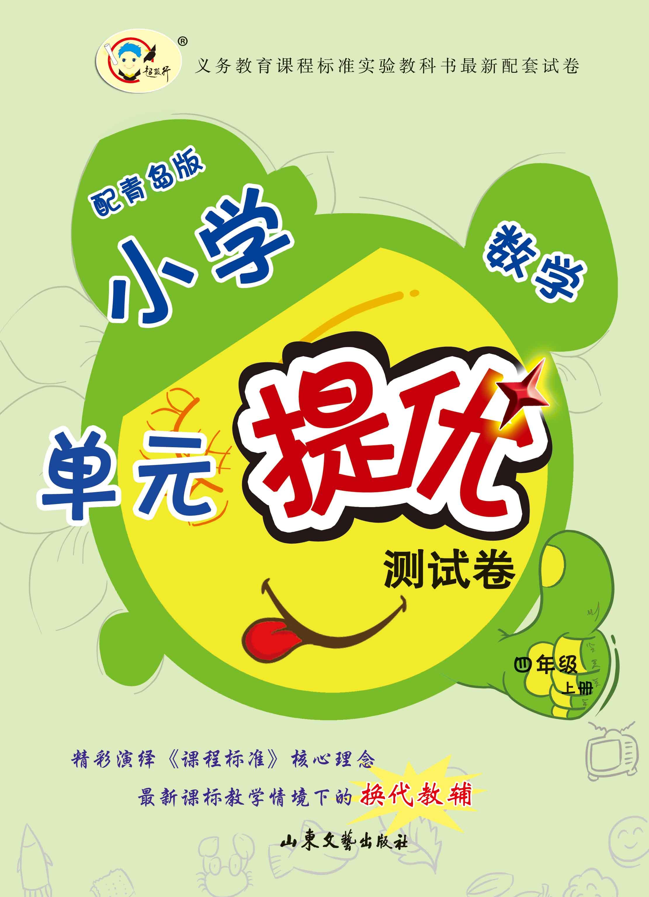 >> 小学数学单元提优卷(四年级上册)(青岛版)