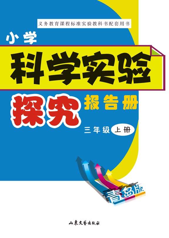 >> 小学科学实验探究报告册(三年级上册)(青岛版)