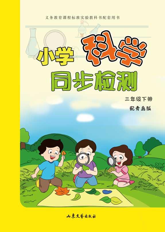 >> 小学科学同步检测(青岛版)(三年级下册)