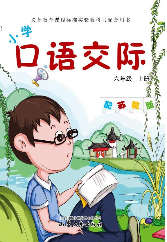 小学生口语交际(六年级上册)(苏教版)--图书展示--行
