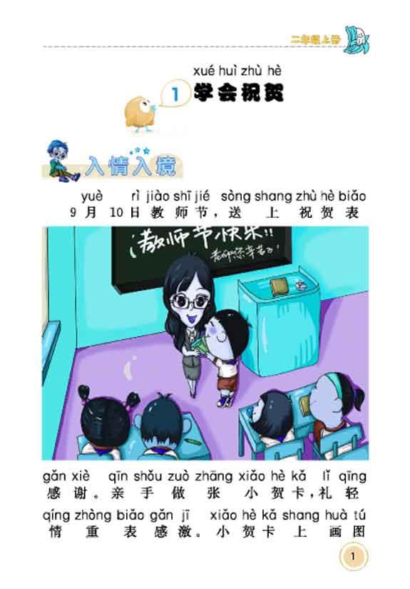 小学生口语交际(二年级上册)(苏教版)