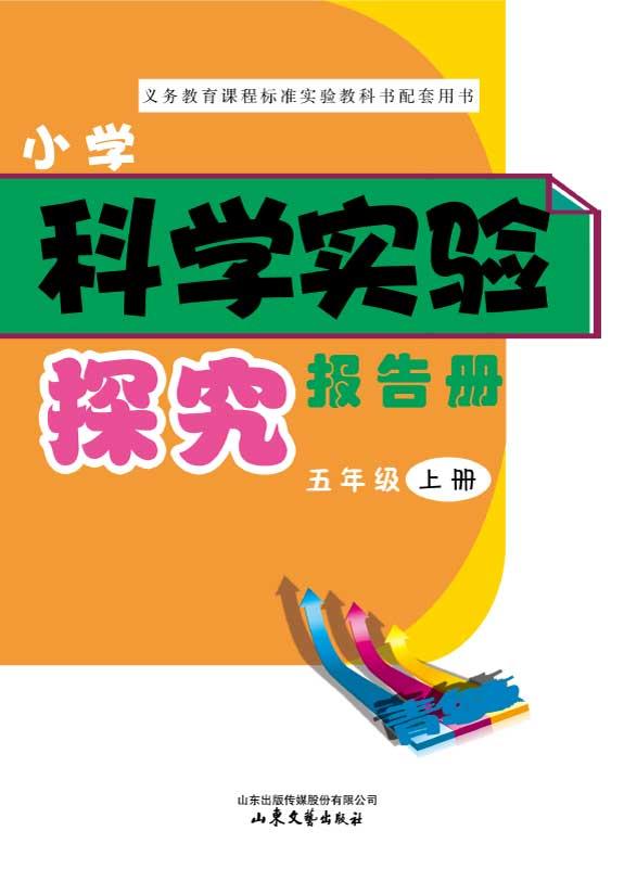 >> 小学科学实验探究报告册(五年级上册)(青岛版)