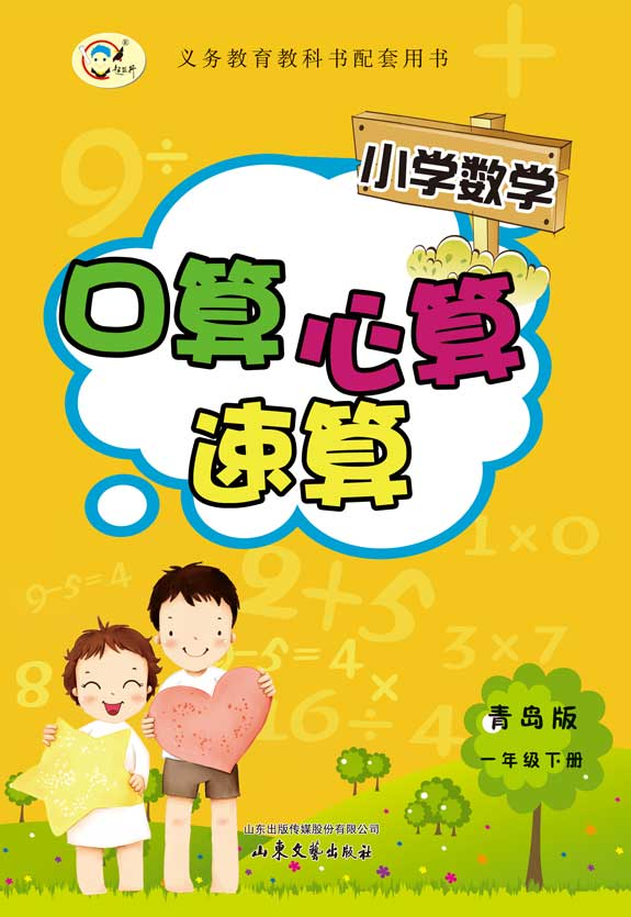 小学数学口算心算速算(一年级下册)(青岛版)