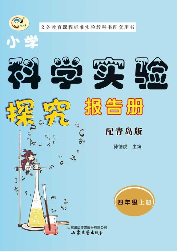 >> 小学科学实验探究报告册(四年级上册)(青岛版)