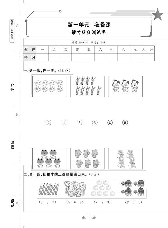 小学单元测试卷数学六制青岛版1年级上册正文.jpg