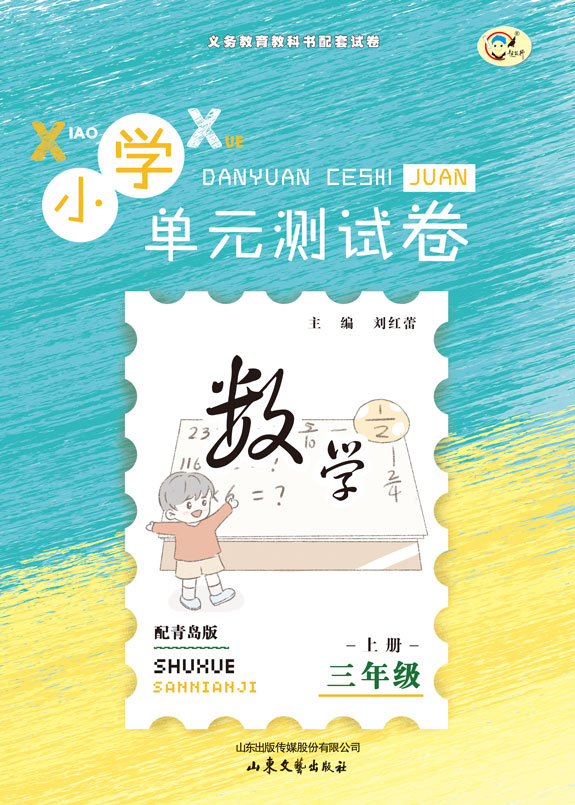 小学单元测试卷・数学(青岛版)(三年级上册)
