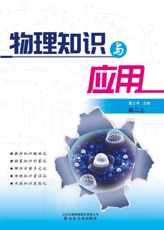 物理知识与应用(美术)高二上册