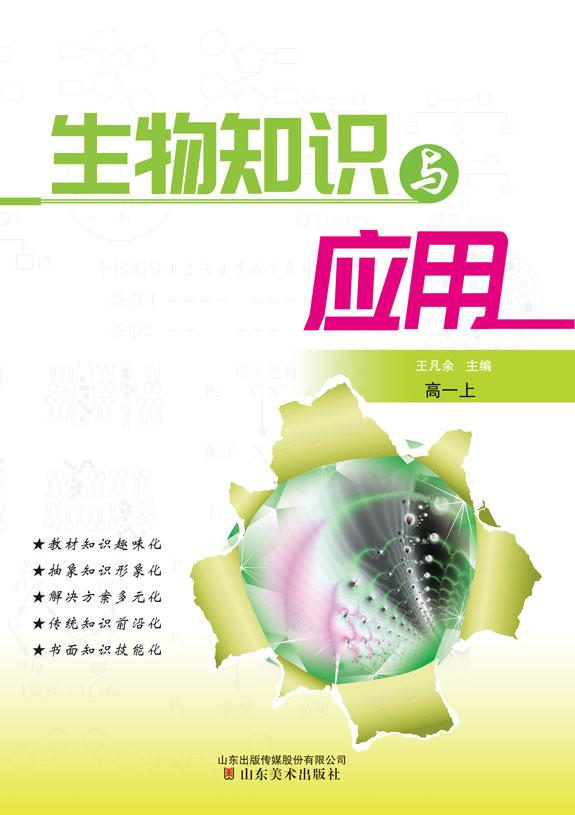 生物知识与应用(美术)高一上册