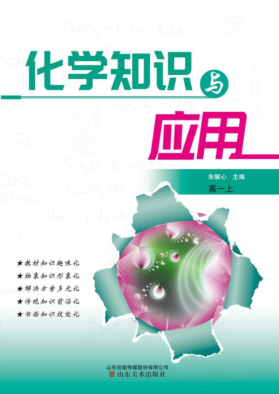 化学知识与应用(美术)高一上册