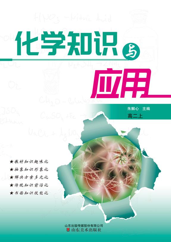 化学知识与应用(美术)高二上册