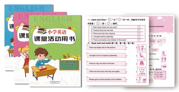 上传网站英语课堂活动用书.jpg
