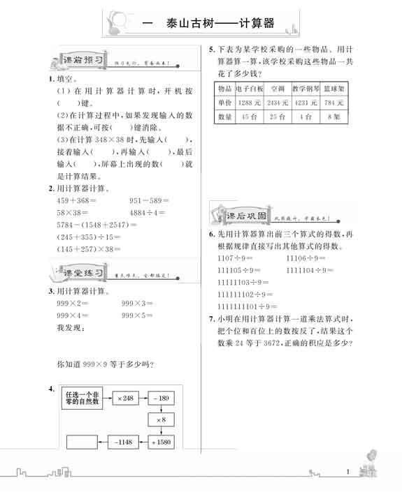一课三练数学五制青岛版四年级上册.jpg