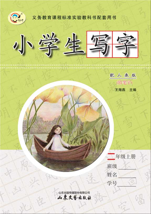 小学生写字(人教版)(二年级上册)