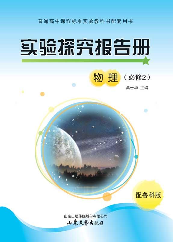 高中实验探究报告册物理(鲁科版必修2)