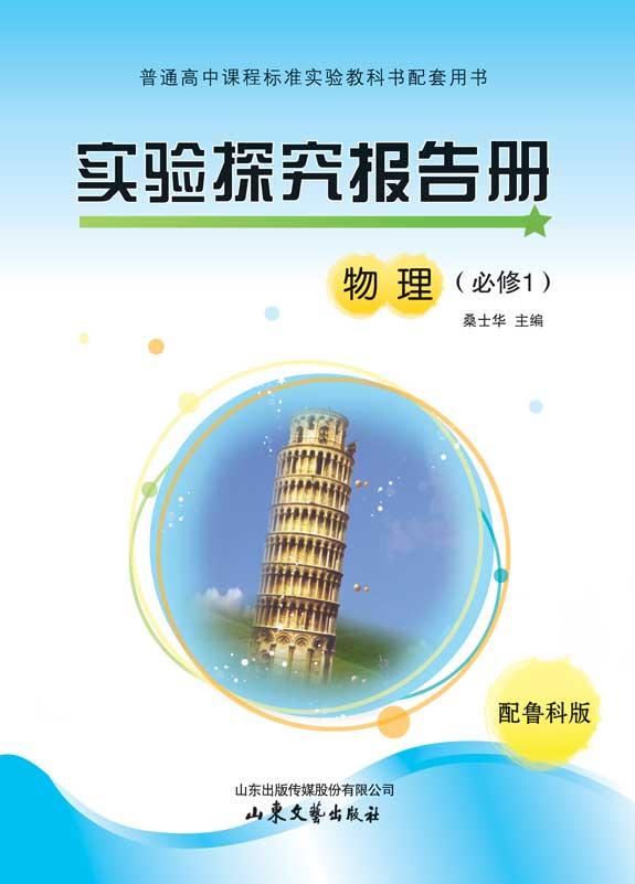 高中实验探究报告册物理(鲁科版必修1)