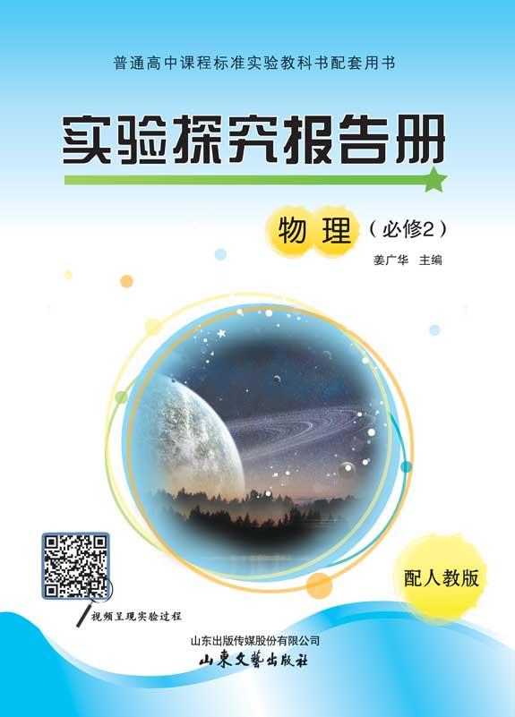 高中实验探究报告册物理(人教版必修2)