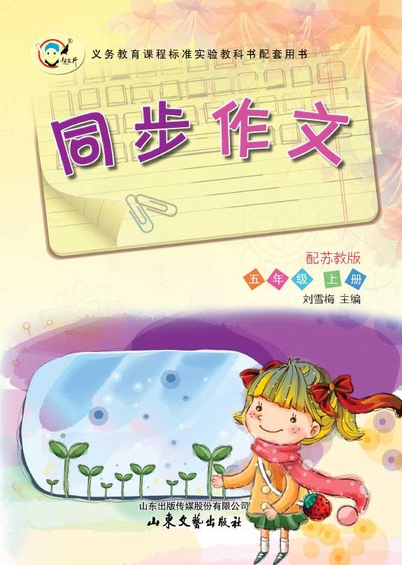 同步作文(苏教版)(五年级上册)