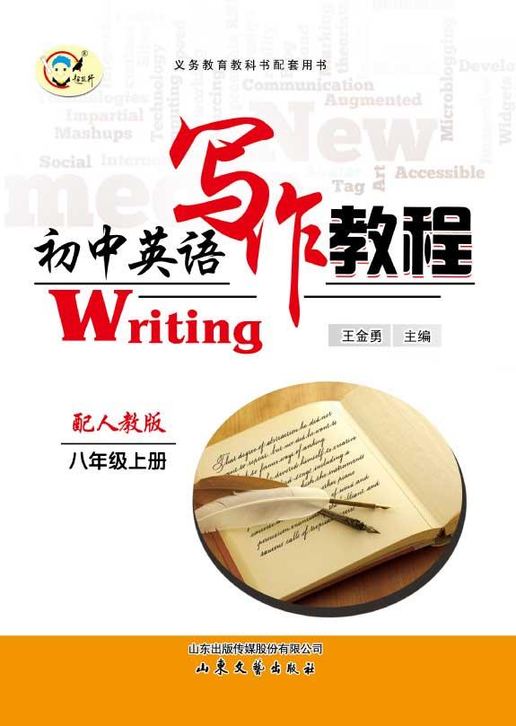 初中英语写作教程(人教版)(八年级上册)
