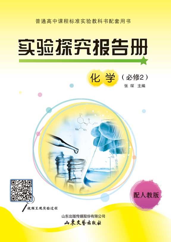 高中实验探究报告册化学(人教版必修2)