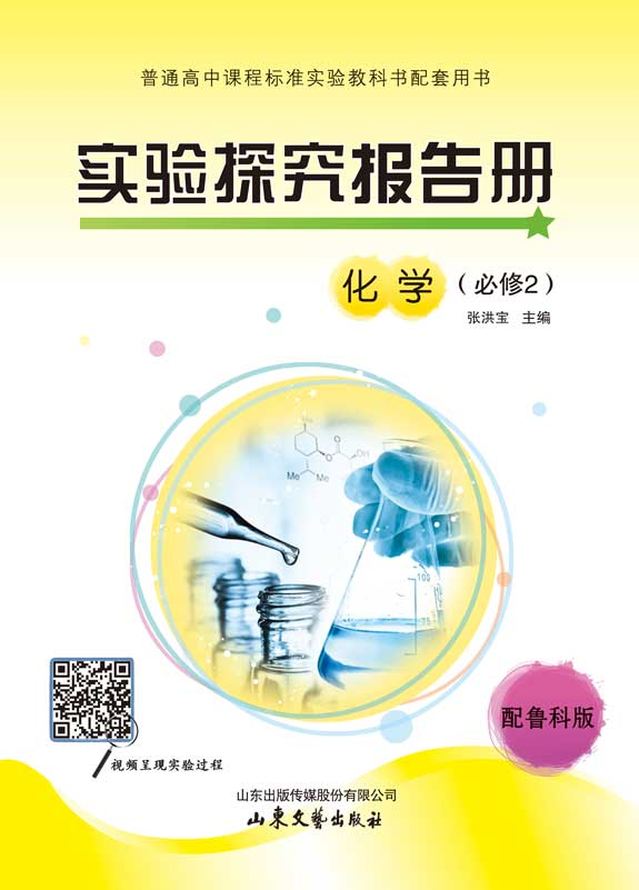 高中实验探究报告册化学(鲁科版必修2)
