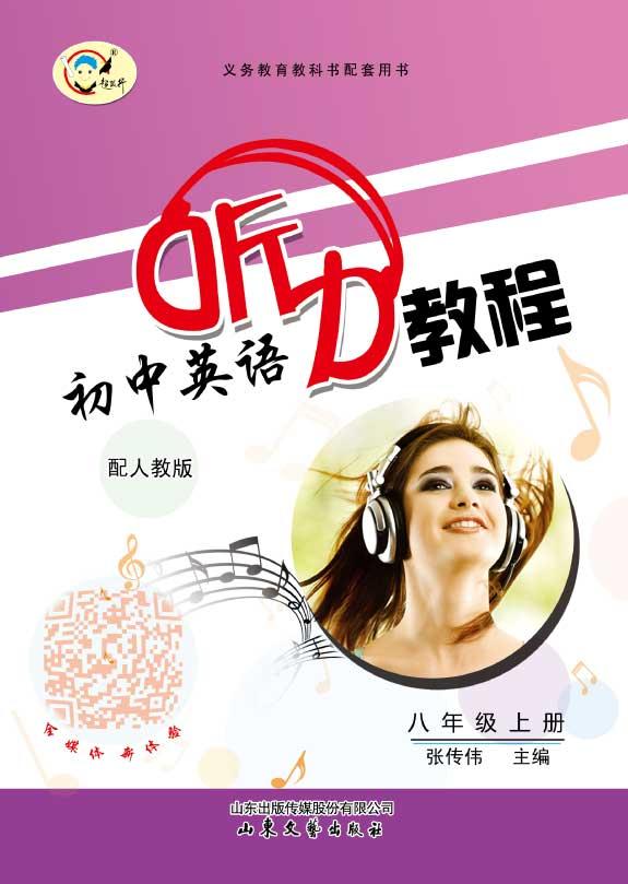 初中英语听力教程(人教版)(八年级上册)