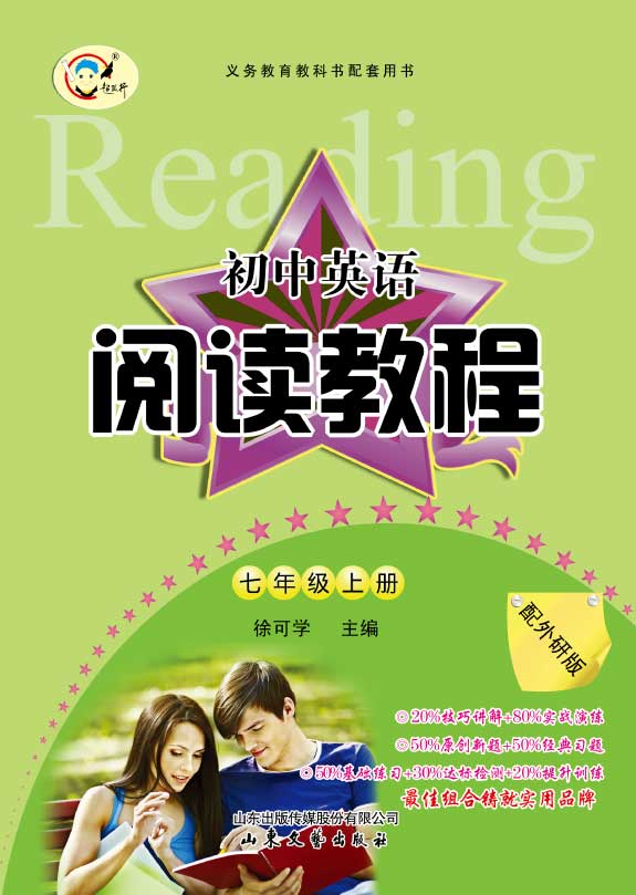 初中英语阅读教程(外研版)(七年级上册)