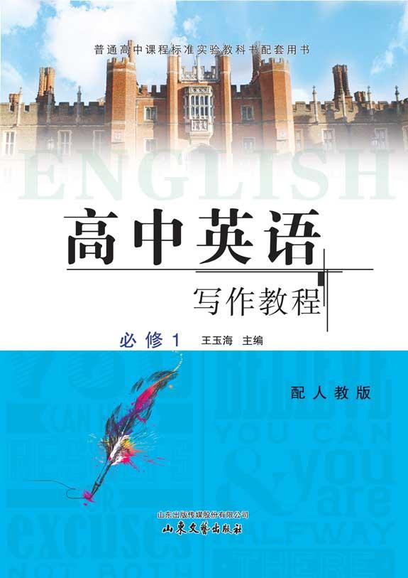 高中英语同步写作教程(必修1)(人教版)