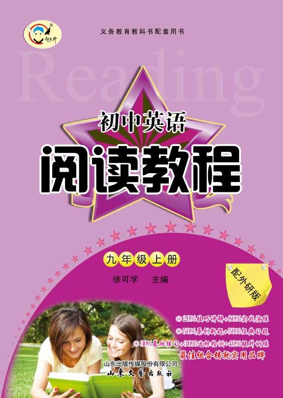 初中英语阅读教程(外研版)(九年级上册)