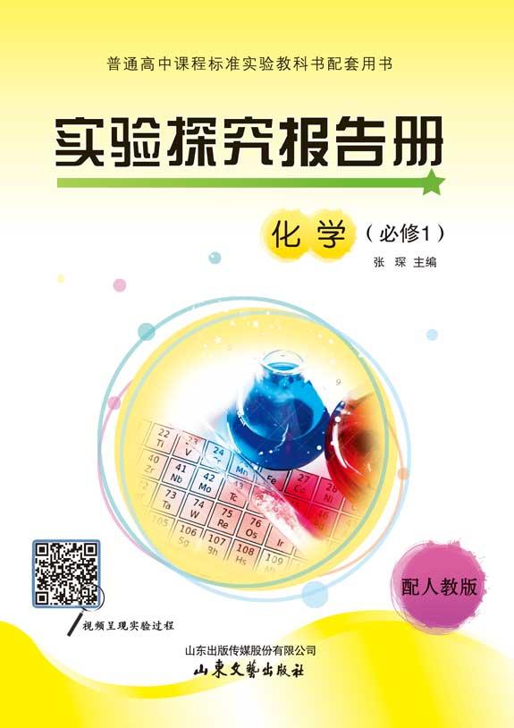 高中实验探究报告册化学(人教版必修1)
