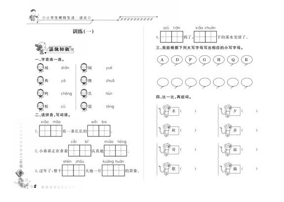 小学生寒假生活语文二年级配人教版内文.jpg