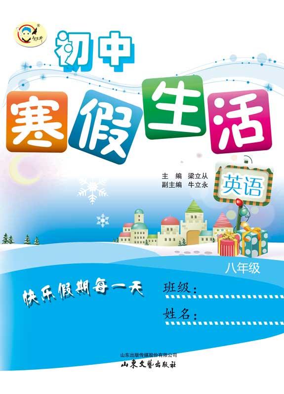 初中寒假生活英语八年级(人教版)
