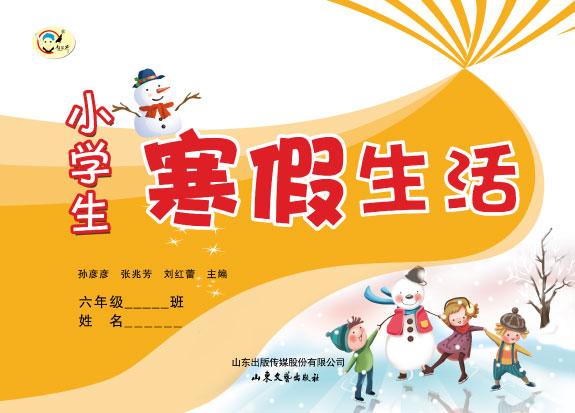 小学生寒假生活(临沂)(六年级)