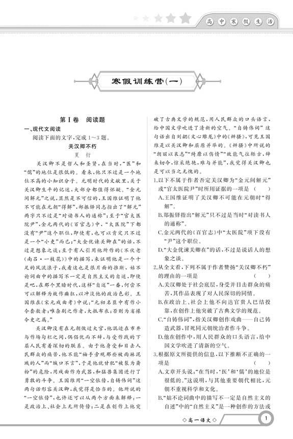 高中寒假生活高一、语文、人教版临沂.jpg