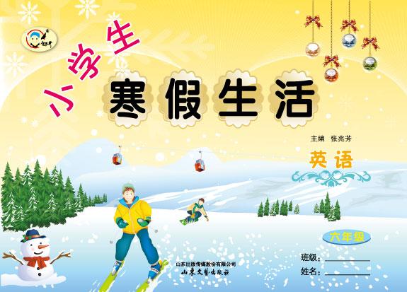 小学生寒假生活英语(六年级)(配人教版)