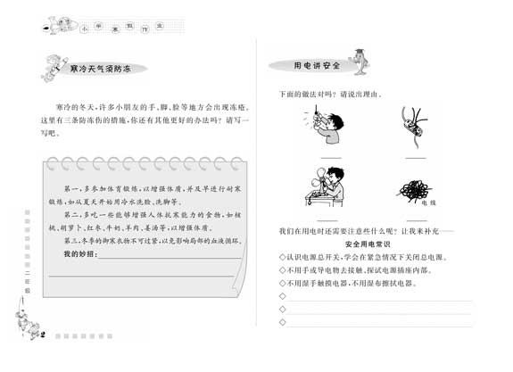 小学生寒假作业合订本二年级.jpg