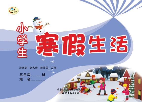 小学生寒假生活(临沂)(五年级)