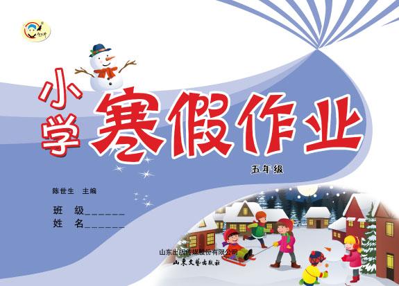 小学寒假作业(聊城)(五年级)