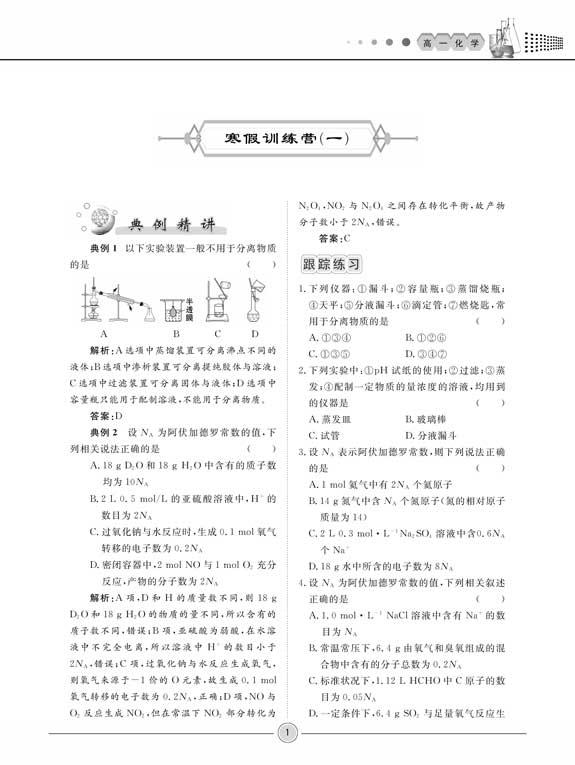高中寒作生活高一、化学、人教版-临沂.jpg