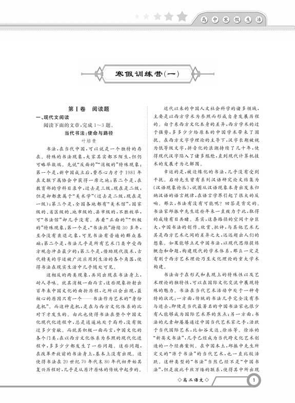高中寒假生活高二语文人教版临沂.jpg