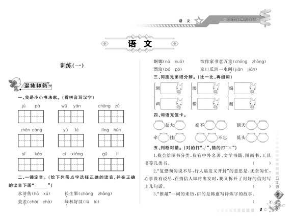 小学寒假生活(临沂用)人教版五年级正文.jpg