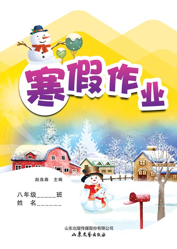初中寒假作业 临沂专用(八年级)