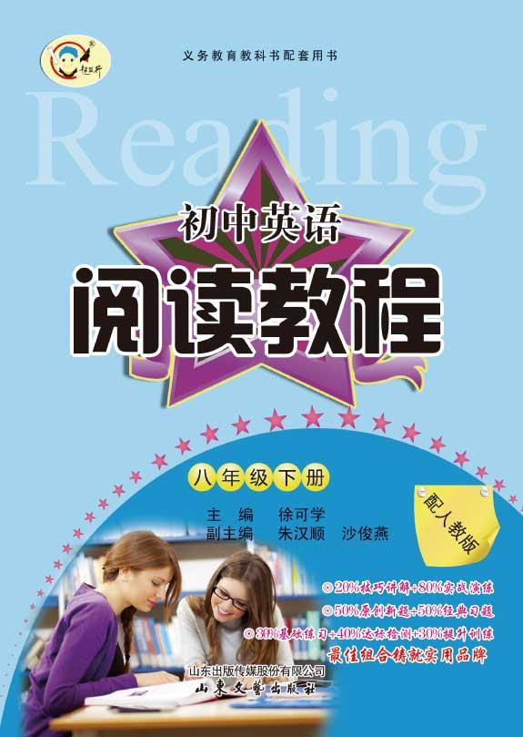 初中英语阅读教程(八年级下册)(人教版)