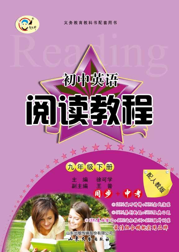 初中英语阅读教程(九年级下册)(人教版)