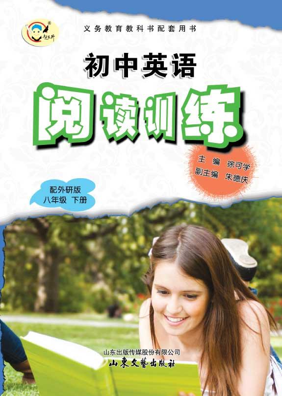 初中英语阅读训练(八年级下册)(外研版)
