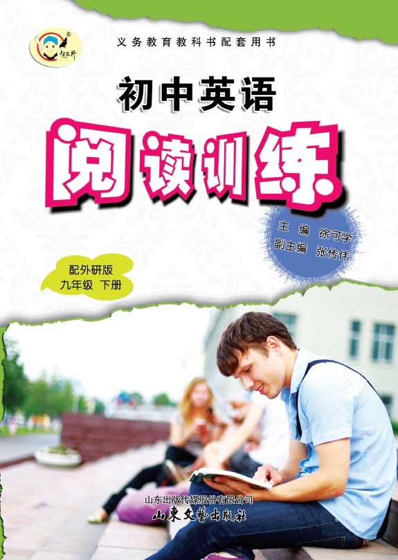 初中英语阅读训练(九年级下册)(外研版)