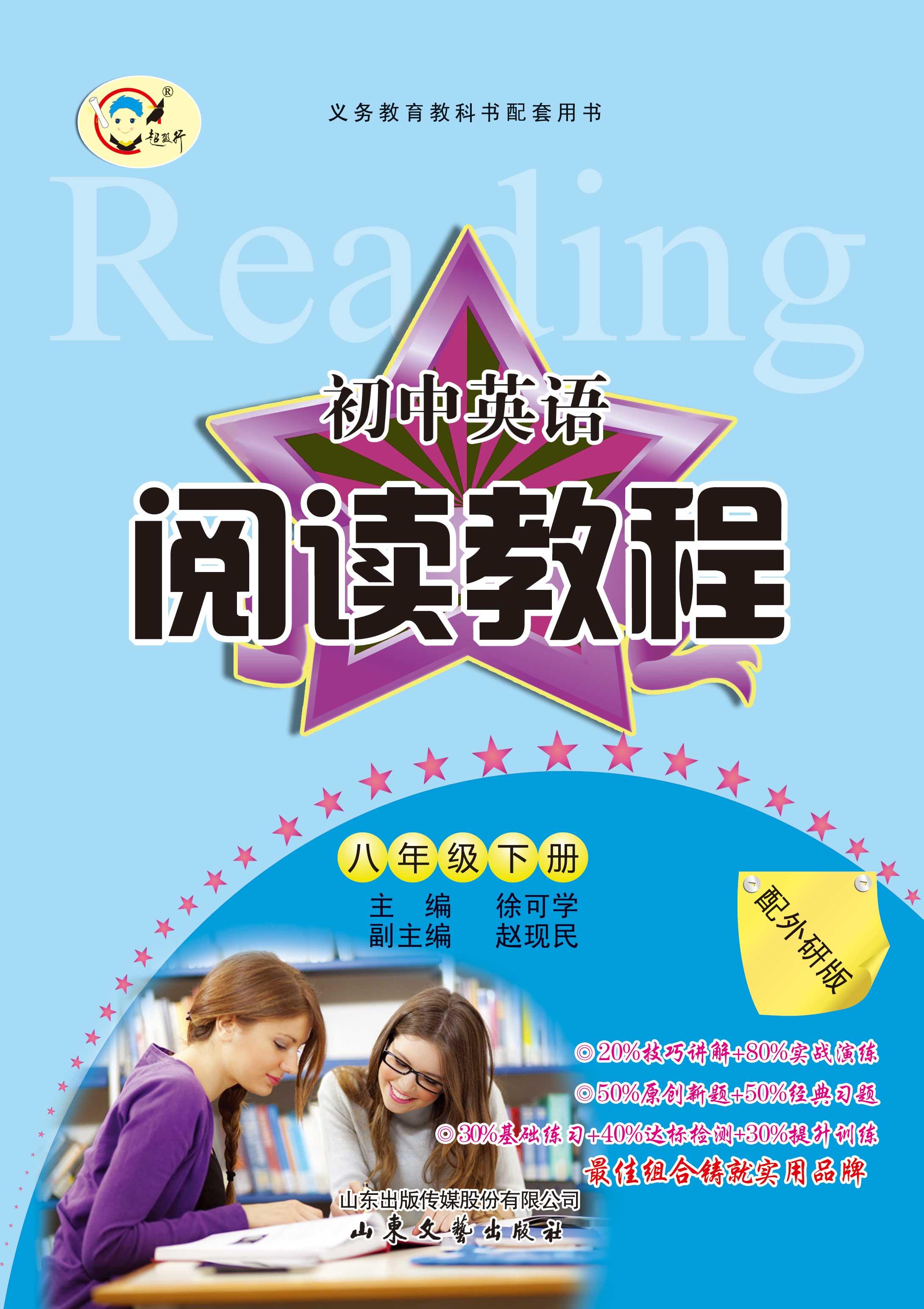 初中英语阅读教程(八年级下册)(外研版)