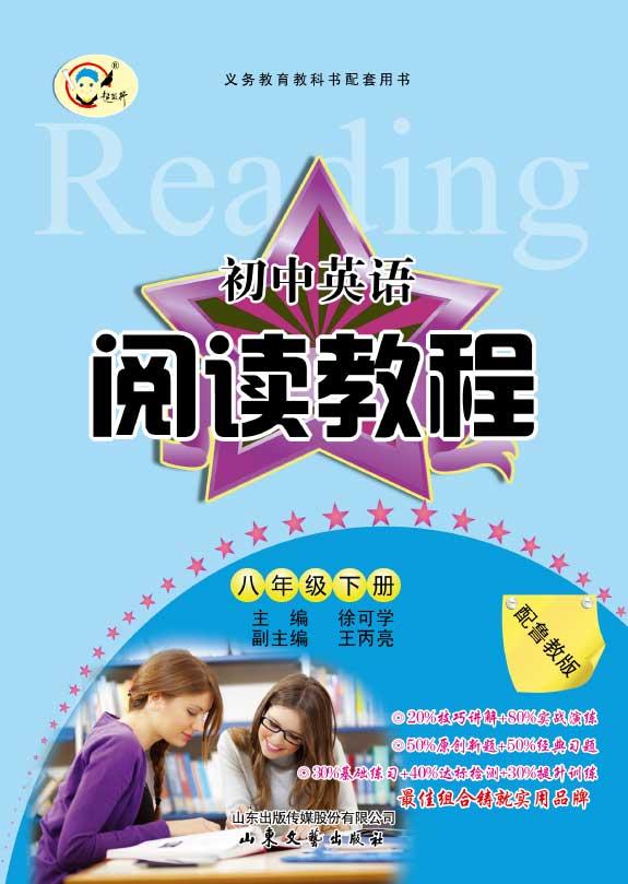 初中英语阅读教程(八年级下册)(鲁教版)