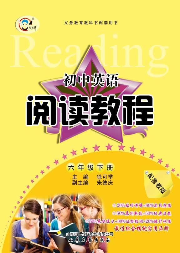 初中英语阅读教程(六年级下册)(鲁教版)
